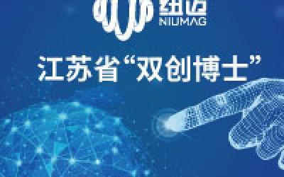 """纽迈博士后站又一成员入选江苏省""""双创博士"""",获15万元科研资助"""
