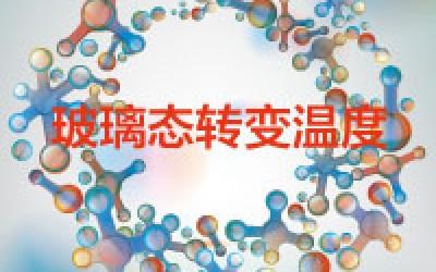 磁共振测试材料的玻璃化转变温度和增韧剂含量