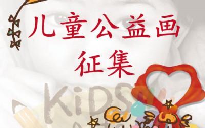 @爱画画的小朋友, 15周年庆|纽迈儿童公益画征集