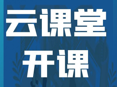 停工不停学,【纽迈核磁云课堂】免费开课!
