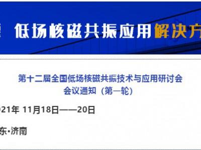 第十二届全国低场核磁共振技术与应用研讨会会议通知(第一轮)