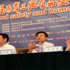 """祝贺""""第七届两岸三地食品安全与人类健康研讨会暨博士生论坛""""顺利召开"""