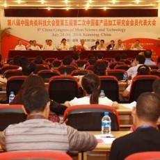 小核磁食品分析仪亮相第八届中国肉类科技大会