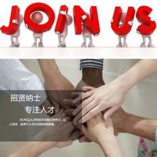 招贤纳士-加入我们