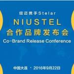 """中外上演""""跨国恋""""—纽迈分析与Stelar公司发布联合品牌NiuStel"""