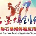 纽迈即将参加2017国际石墨烯终端应用技术大会
