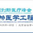 纽迈诚邀您参加2017中国生物医学工程大会