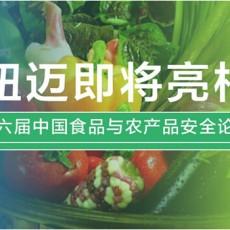 纽迈即将亮相第六届中国食品与农产品安全论坛