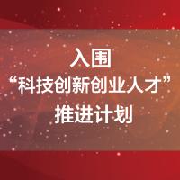 """纽迈总经理杨培强入选国家科技部""""科技创新创业人才""""推进计划"""