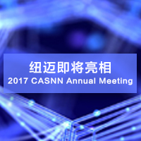 纽迈即将亮相2017 CASNN Annual Meeting
