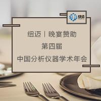 纽迈 晚宴赞助第四届中国分析仪器学术年会