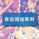 核磁共振在食品领域部分案例分享【一】