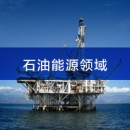 核磁共振在石油领域部分案例分享【一】