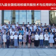 第九届全国低场核磁共振技术与应用研讨会在浙江舟山圆满落幕