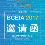国庆中秋后,纽迈邀您共赴BCEIA2017