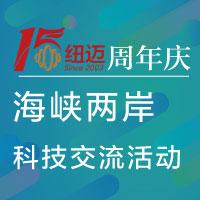 15周年庆|台湾朝阳科技大学校长郑道明先生率团莅临纽迈