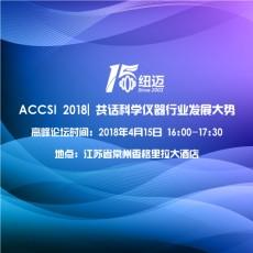 ACCSI 2018| 共话科学仪器行业发展大势