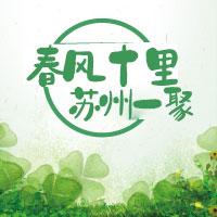 """""""春风十里,苏州一聚"""":华东师大物理材料学院校友会活动掠影"""