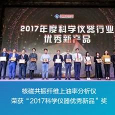捷报核磁共振纤维上油率分析仪荣获2017科学仪器优秀新品