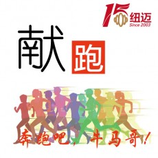 15周年庆|纽迈15周年献跑活动启动仪式在苏召开