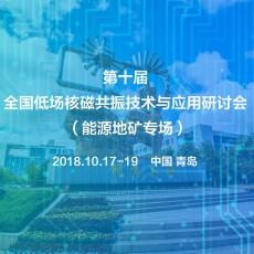 第十届全国低场核磁共振技术与应用研讨会(能源地矿专场)会议通知(第一轮)