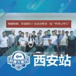"""15周年庆 第一届""""科普万里行""""-第三站-西安建筑科技大学站成功举办!"""