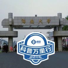 【科普万里行】15周年庆 第五站-海南大学站活动开启