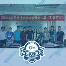 15周年庆|科普万里行第四站-兰州大学站成功举办!