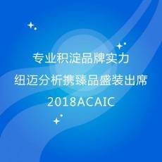 专业积淀品牌实力 纽迈分析携臻品盛装出席2018ACAIC
