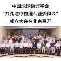 """中国地球物理学会""""井孔地球物理专业委员会""""成立大会在北京召开"""