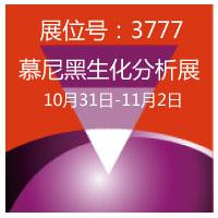 趣味三重礼,纽迈诚挚相邀2018慕尼黑上海分析生化展