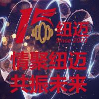 """""""情聚纽迈 共振未来"""" ——纽迈分析15周年庆典圆满举行"""
