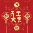 纽迈分析董事长杨培强开门大吉寄语