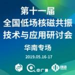 第十一届全国低场核磁共振技术与应用研讨会会议通知(第一轮)
