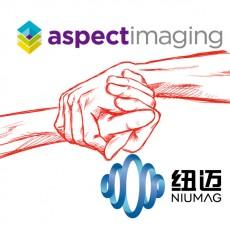 纽迈获得以色列进口品牌核磁共振成像系统中国区独家代理权