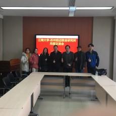 砥志研思!江南大学-苏州纽迈联合研究所第一届月度交流会圆满落幕
