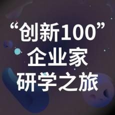 """""""创新100""""企业家研学之旅:走进苏州纽迈分析"""