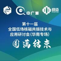 新动态 第十一届全国低场核磁共振技术与应用研讨会(华南专场)顺利召开