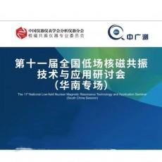 相约广州   第十一届全国低场核磁共振技术与应用研讨会拉开序幕
