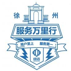 纽迈服务接力赛,下一站中国矿业大学