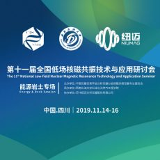 【精彩回顾】第十一届全国低场核磁共振技术与应用研讨会圆满结束