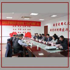 """物理科学与技术学院举行 """"江苏省产业教授""""论坛"""