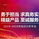 【勇于担当 求真务实】纽迈分析2019—2020年年会在苏州隆重举行