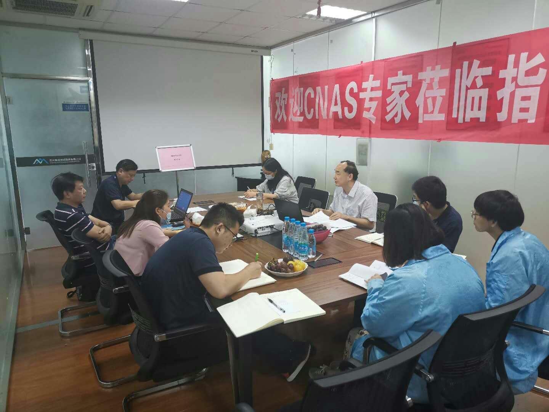 热烈庆祝苏州泰纽测试2020年CNAS复评审工作圆满结束