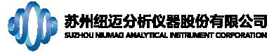 纽迈科技_小核磁_台式核磁_低场核磁_脉冲核磁共振_核磁共振成像仪_磁共振分析仪